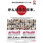 "Jewels: ""14th Ring"" Live Play-By-Play & Results"